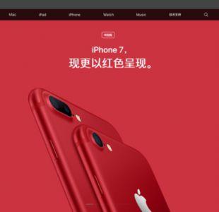 """Por qué el nuevo iPhone rojo de Apple no es """"Rojo"""" en China"""