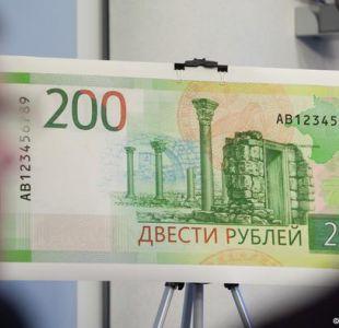 Banco Central Ruso presenta billetes con estampas de Crimea