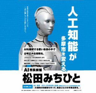 El robot que busca convertirse en alcalde en Japón